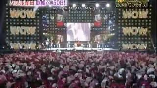 節錄:泡沫青田演唱會.