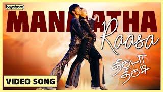 Thiruda Thirudi - Manmatha Raasa Video Song | Bayshore