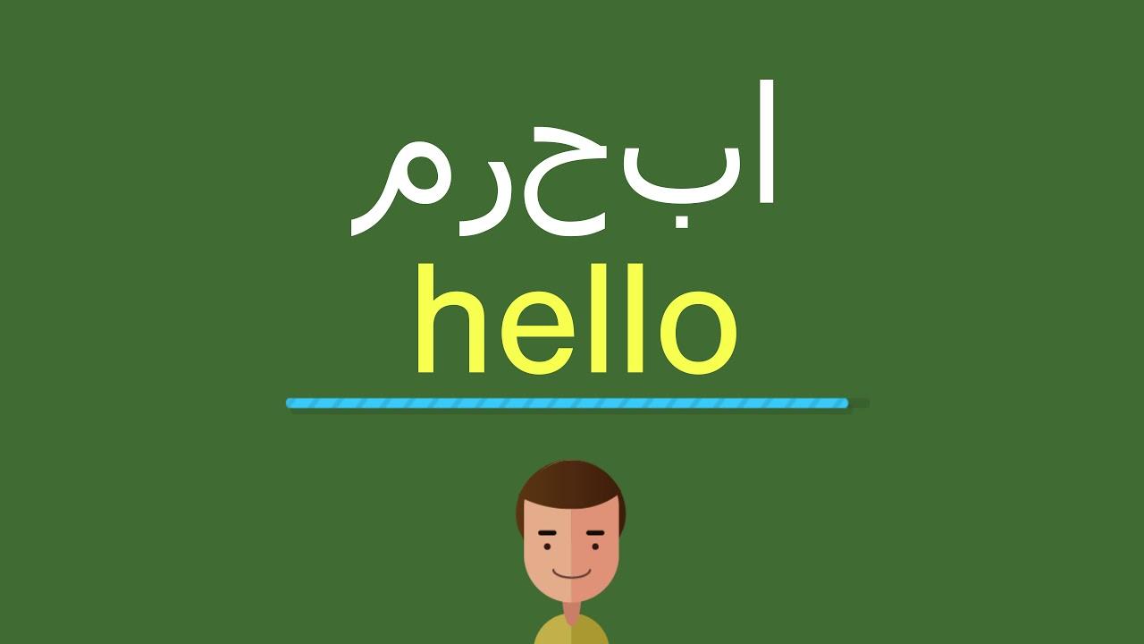 كيف أقول مرحبا بالل غة الإنجليزي ة Youtube