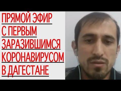 Прямой эфир. Интервью с первым заразившимся коронавирусом в Дагестане