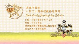 Publication Date: 2020-10-17 | Video Title: 英華女學校120周年校慶感恩崇拜  / YWGS 120th