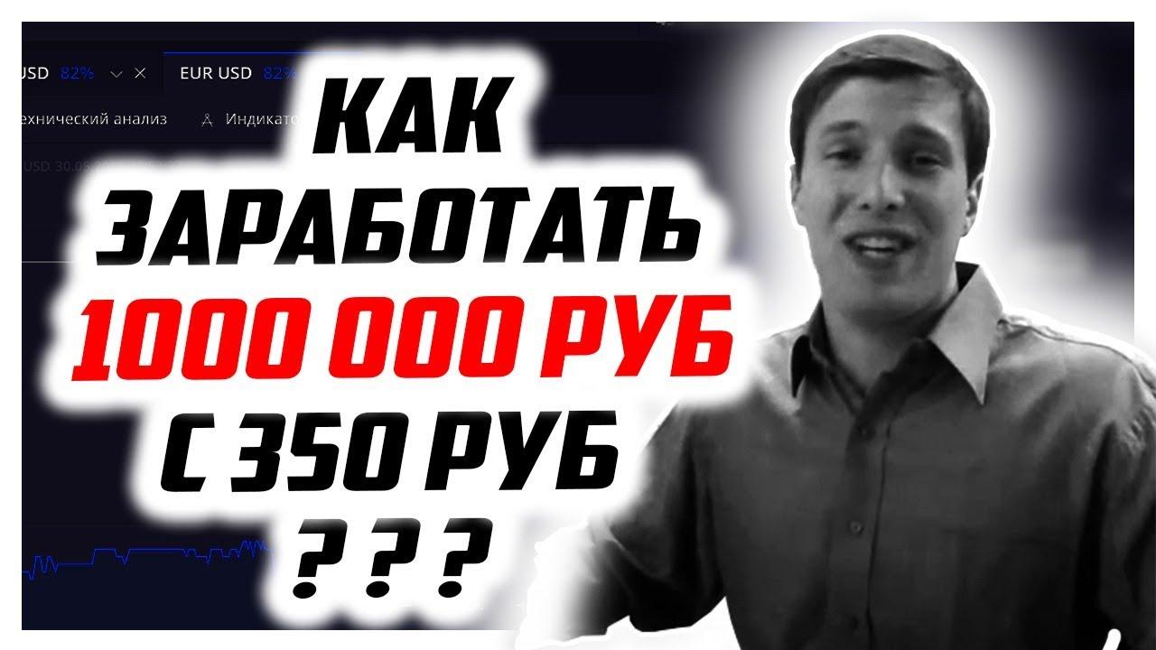 ОЛИМП ТРЕЙД СТРАТЕГИЯ С 350 РУБЛЕЙ К 1000000 РУБЛЕЙ! ДЕНЬ 43