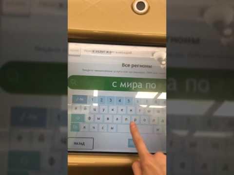"""Как перевести деньги с помощью терминала """"Сбербанка"""""""