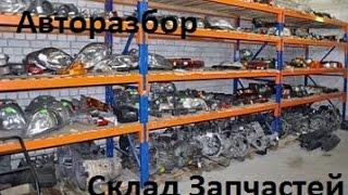 Авторазбор Склады с запчастями!(, 2016-03-12T16:44:29.000Z)