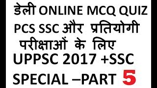 ONLINE MCQ QUIZ(GS+GK+CURRENT AFFAIRS) -UPPSC SSC CGL MTS EXAMS HINDI MEDIUM -2017 PART 5