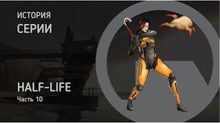 Half-Life. История серии - часть 10. Моды