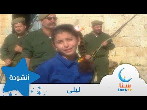ليلى - إيقاع - من ألبوم عودة ليلى | قناة سنا SANA TV thumbnail
