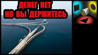 Достроят ли оккупанты крымский мост? Хватит ли денег у Путина?