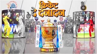 IPL 2019 : चेन्नई बनाम बेंगलुरु, कुछ ही देर में शुरू होगा मैच