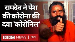 Baba Ramdev ने Corona Virus की दवा Coronil पेश की, मरीज़ों के ठीक होने के दावा (BBC HINDI)