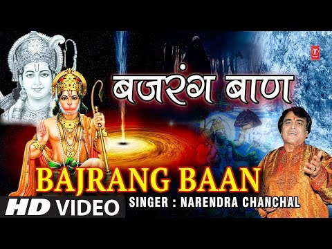 बजरंग बाण, Bajrang Baan By Narendra Chanchal I Full HD Video Song I Hamre Ramji Ko Ram Ram Kahiye