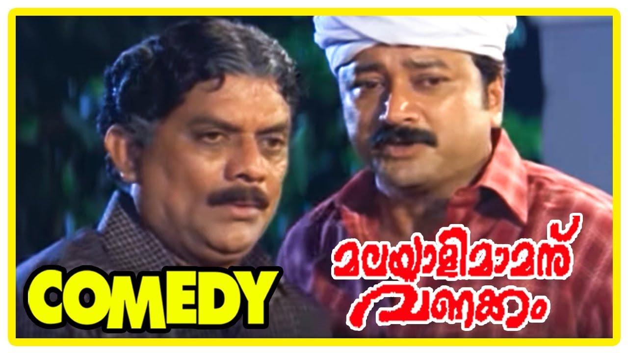 malayali mamanu vanakkam malayalam movie full comedy