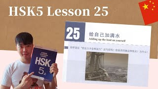 Chinese HSK 5 Lesson25 Podcast + PDF Book| 给自己加满水 Adding up the load on yourself