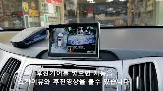 -KIM- 스포티지R 옴니뷰 360 어라운드뷰 설치후 …