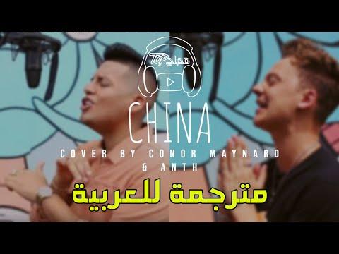 CHINA - Conor Maynard مترجمة عربي