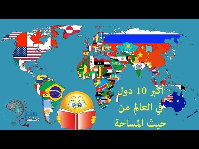 أكبر 10 دول في العالم من حيث المساحة Youtube