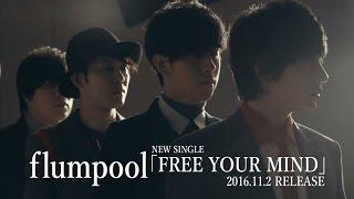 11月2日リリース(予定)「FREE YOUR MIND」の表題曲となる「FREE YOUR MI...