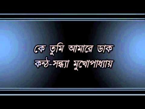 Ke Tumi Amare Dako.........Sandhya Mukhopadhyay
