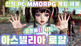 '아스텔리아 로얄' PC 신작 MMORP…