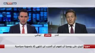 لندن تلوح بعقوبات اقتصادية على النظامين السوري والروسي