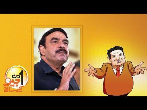 Aik Din Geo Ke Saath Exclusive Interview with Sheikh Rasheed