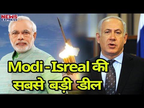 भारत ने इजरायल से की सबसे बड़ी डील, Missile Defence System खरीदेगा भारत