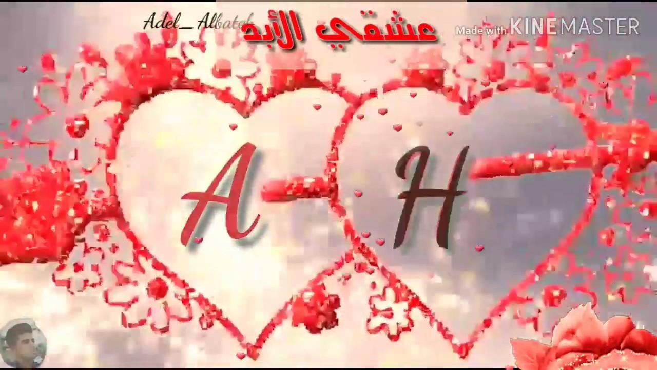 حالات حرف H و A حالات حب رومنسية اجمل حالات حب حرف A و H Youtube