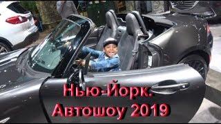 Нью-Йорк.  Автосалон  2019.  Часть вторая.
