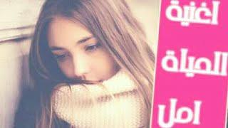 اغنية الحياة امل❤ للمبدعة 🌟ايمي هيتاري من تصميمي💗   Alhayat amal 😄song Emy hetari from my design