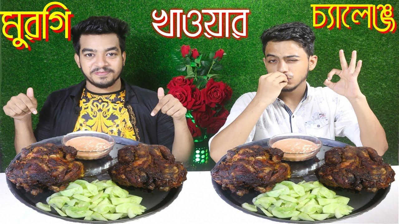 আস্ত মুরগি খাওয়ার বাজী | Full Grill Chicken Eating Challenge | Chicken Eating Competition