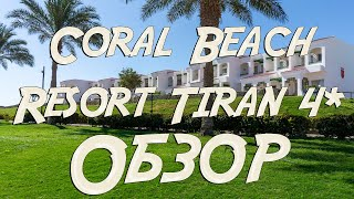 Coral Beach Resort Tiran ОБЗОР