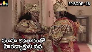 హిరణ్యాక్షుని వధ ఎలా జరిగింది ? Vishnu Puranam Telugu Episode 18/121 | Sri Balaji Video