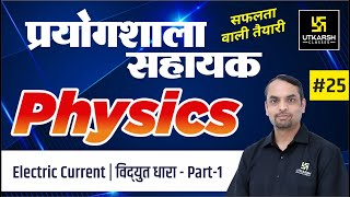 Electric_Current(Part-1) #विद्‍युत_धारा | Physics Class-24 | for La...