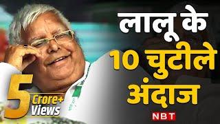 Lalu Yadav funny speech: जन्मदिन पर देखिए लालू यादव के 10 चुटीले अंदाज़। Lalu Yadav Birthday