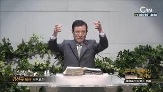 성현교회 김선규 목사 - 우리의 방패되신 하나님