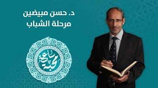 د. حسن مبيضين - مرحلة الشباب