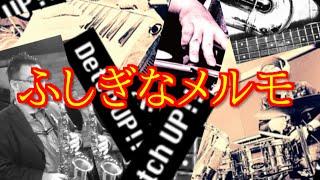 メルモちゃん×3、がもってる!!」 アニソンカヴァーバンドDetch UP!!です。 Detch UP!!公式HP:http://detchup.jimdo.com/ Detch UP!!ブログ:http://detchup.hateblo.jp/...