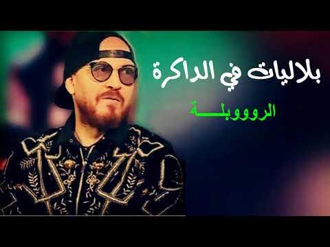 cheb bilal hna 3andna tarikh