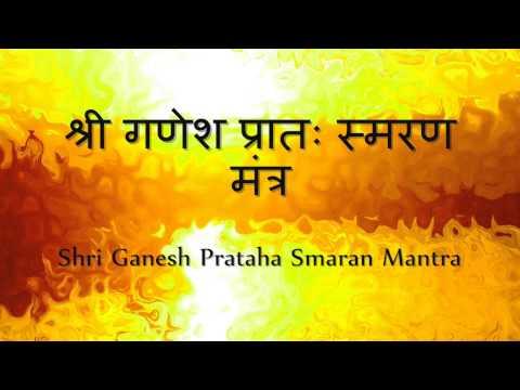 Ganesh Mantra To Start The Day (Morning Mantra) - with Sanskrit lyrics