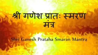 Ganesh Mantra To Start The Day (Morning Mantra) - with Sanskrit lyrics
