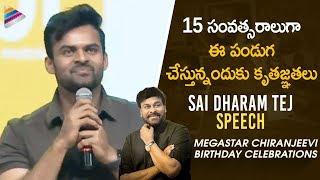 Sai Dharam Tej Superb Speech | Megastar Chiranjeevi Birthday Celebrations | Sye Raa Narasimha Reddy