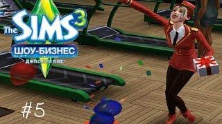 The Sims 3 Шоу-Бизнес #5 Новый дом!