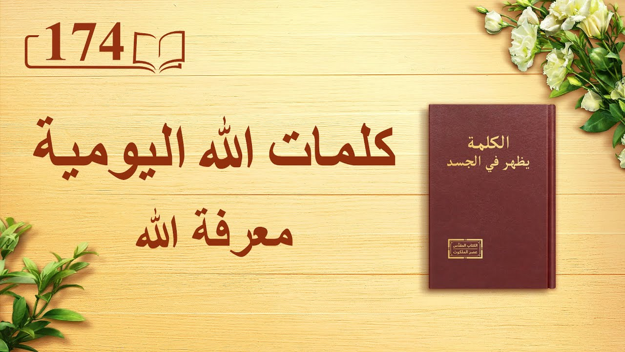 """كلمات الله اليومية   """"الله ذاته، الفريد (ح)""""   اقتباس 174"""