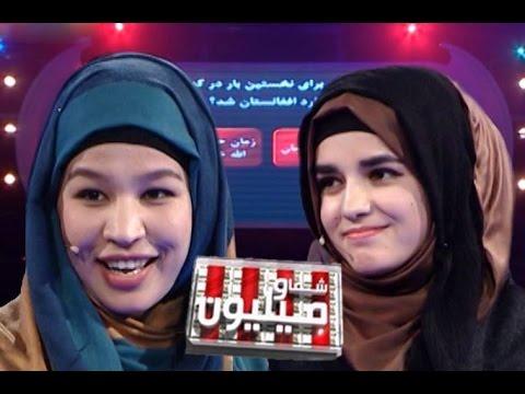 Shoma Wa Million with Roqia Omid & Ayesha Yousofi شما و میلیون با رقیه امید و عایشه یوسفی