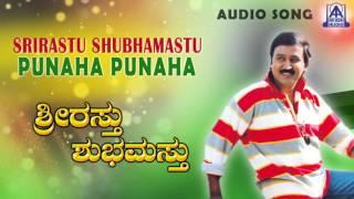 """Srirastu Shubhamastu - """"Punaha Punaha"""" Audio Song I Ramesh Aravind, Anu Prabhakar I Akash Audio"""