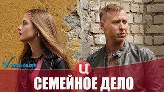 Сериал Семейное дело (2018) 1-4 серии мелодрама на канале ТВЦ - анонс