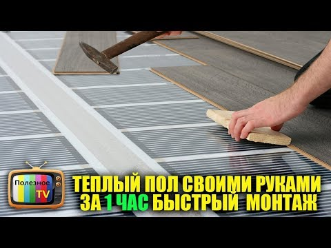 0 - Тепла підлога електричний під ламінат своїми руками