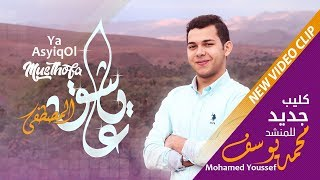 Mohamed Youssef - Ya Ashiko Al Mustafa (vocal only) | محمد يوسف - يا عاشق المصطفى