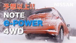 ノートepower NISSAN NOTE e-POWER 4WD 雪道テスト E-CarLife with Yasutaka Gomi 五味やすたか
