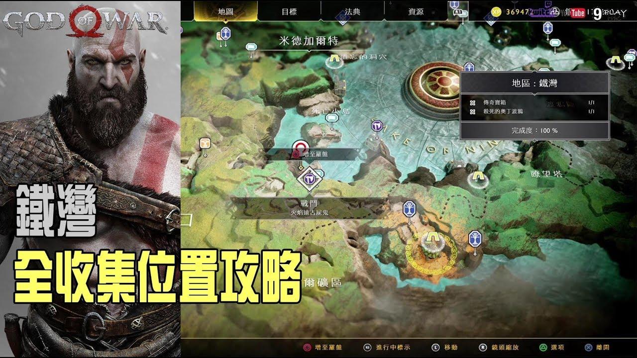 【God of war4/戰神4】鐵灣|全收集位置攻略|100% - YouTube